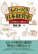 ものづくり日本経営史