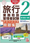 旅行業務取扱管理者試験標準トレーニング問題集(2 2020年対策)