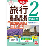 旅行業務取扱管理者試験標準トレーニング問題集(2 2020年対策) 旅行業法・約款 (合格のミカタシリーズ)
