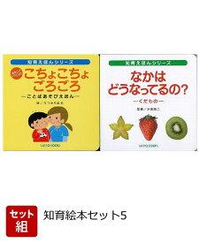 【バーゲン本】知育絵本セット5