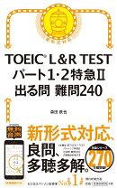 TOEIC L&R TESTパート1・2特急2出る問難問240