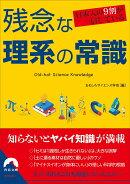 日本人の9割が信じている 残念な理系の常識