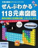 ぜんぶわかる118元素図鑑 (子供の科学・サイエンスブックス)