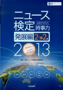 ニュース検定公式テキスト「時事力」発展編(2013年度版)