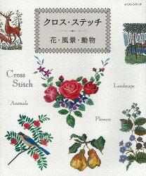 【バーゲン本】クロス・ステッチ 花・風景・動物