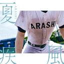 夏疾風 (初回限定高校野球盤 CD+DVD) [ 嵐 ]