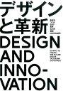 デザインと革新 未来をつくる50の思考 [ 太刀川瑛弼 ]