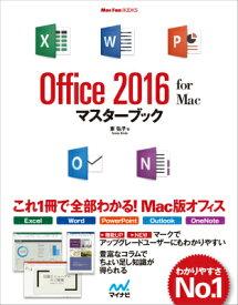 Office 2016 for Macマスターブック (Mac fan books) [ 東弘子 ]