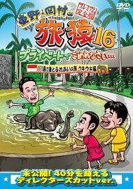東野・岡村の旅猿16 プライベートでごめんなさい…バリ島で象とふれあいの旅 ウキウキ編 プレミアム完全版 [ 東野幸治 ]