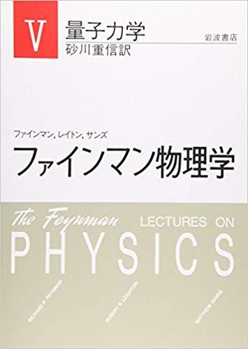 ファインマン物理学(5) 量子力学 [ リチャード・フィリップス・ファインマン ]