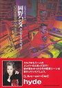 音楽プロデューサー岡野ハジメエンサイクロペディア CATHARSIS OF MU