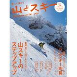 山とスキー(2020) 特集:山スキーのベーシック (別冊山と溪谷)