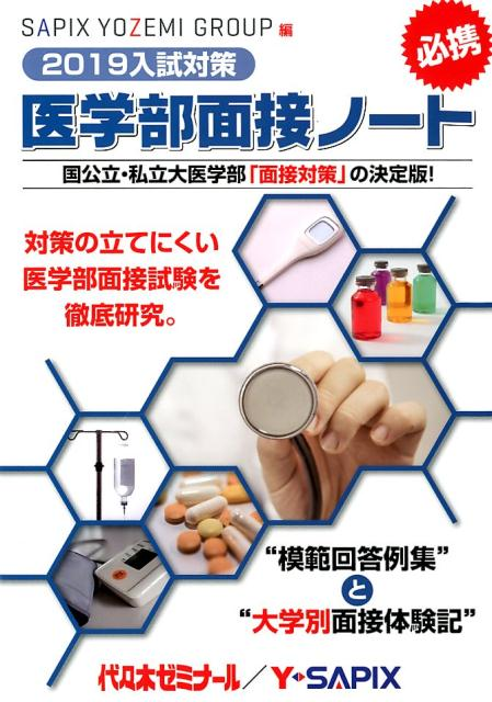 医学部面接ノート(2019入試対策) [ SAPIX YOZEMI GROUP ]