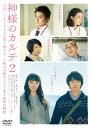 神様のカルテ2 DVD スタンダード・エディション [ 櫻井翔 ]