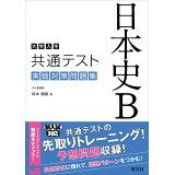 大学入学共通テスト日本史B実戦対策問題集