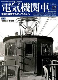 電気機関車EX(Vol.12(2019 Sum) 電機を探究するすべての人へ (イカロスMOOK j train特別編集)