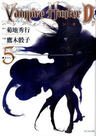 バンパイアハンターD(5) (MFコミックス) [ 鷹木骰子 ]