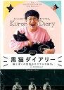 【日めくり】 黒猫ダイアリー僕とぼくの家族のカラフルな毎日。 ([実用品]) [ ミキ・亜生 ]