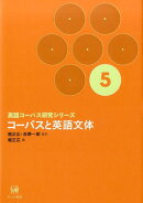 英語コーパス研究シリーズ(第5巻)