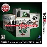SIMPLEシリーズ for ニンテンドー3DS Vol.1 THE 麻雀