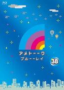 【OFFセール対象】アメトーーク ブルーーレイ 38【Blu-ray】