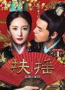 扶揺(フーヤオ)〜伝説の皇后〜 DVD-BOX1 [ ヤン・ミー[楊冪] ]
