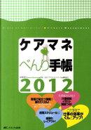 ケアマネべんり手帳(2012)