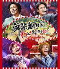 【予約】舞祭組村のわっと!驚く!第1笑【Blu-ray】