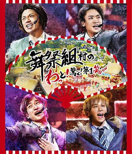 舞祭組村のわっと!驚く!第1笑【Blu-ray】 [ 舞祭組 ]