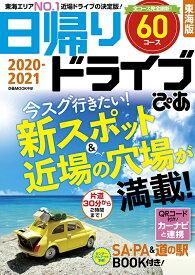 日帰りドライブぴあ 東海版(2020-2021) 東海エリアNo.1近場ドライブの決定版! (ぴあMOOK中部)