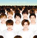スタートダッシュ! (初回限定盤A CD+DVD)