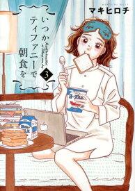 いつかティファニーで朝食を(3) (バンチコミックス) [ マキヒロチ ]