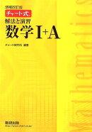 チャート式解法と演習数学1+A増補改訂版