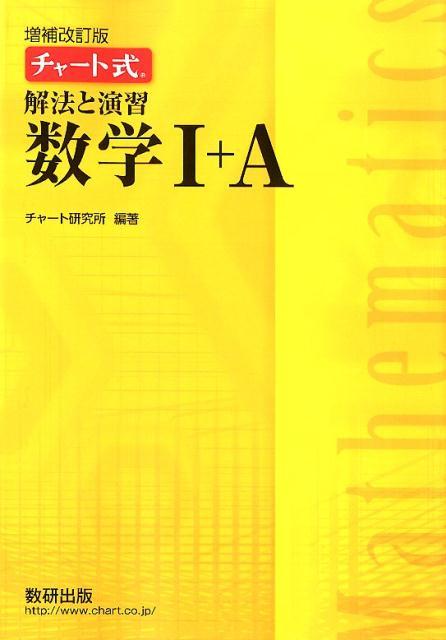 チャート式解法と演習数学1+A増補改訂版 [ チャート研究所 ]