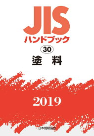 JISハンドブック 塗料(30;2019) [ 日本規格協会 ]