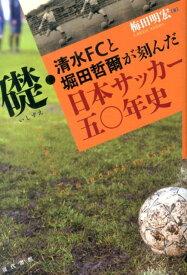 礎・清水FCと堀田哲爾が刻んだ日本サッカー五〇年史 [ 梅田明宏 ]
