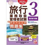 旅行業務取扱管理者試験標準トレーニング問題集(3 2020年対策) 国内旅行実務 (合格のミカタシリーズ)