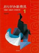 【バーゲン本】おりがみ新発見1 半開折り・回転折り・非対称の形