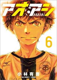アオアシ(6) (ビッグ コミックス) [ 小林 有吾 ]