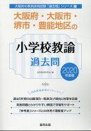 大阪府・大阪市・堺市・豊能地区の小学校教諭過去問(2020年度版)