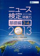 ニュース検定公式テキスト&問題集「時事力」基礎編(2013年度版)