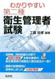 わかりやすい第二種衛生管理者試験 (国家・資格シリーズ) [ 工藤政孝 ]