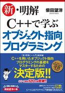 新・明解C++で学ぶオブジェクト指向プログラミング
