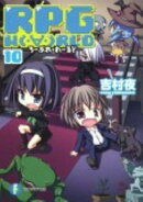 RPG W(・∀・)RLD(10)