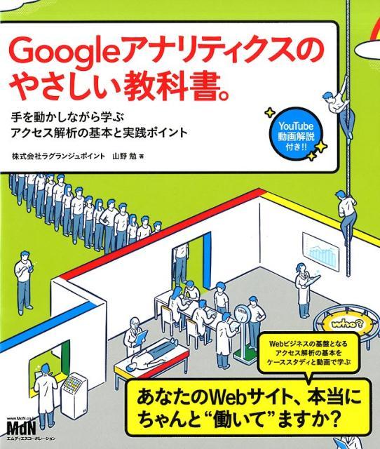 Googleアナリティクスのやさしい教科書。 手を動かしながら学ぶアクセス解析の基本と実践ポイン [ 山野勉 ]