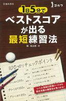 【バーゲン本】ゴルフ1日5分でベストスコアが出る最短練習法