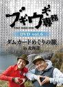 ブギウギ専務DVD vol.6 ダムカードめぐりの旅in北海道 [ 上杉周大 ]