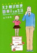 朝日新聞連載版天才柳沢教授孫・華子との生活(Special short s)