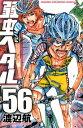 弱虫ペダル(56) (少年チャンピオンコミックス) [ 渡辺航 ]