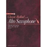 アルトサックスで奏でるクラシック・バラード